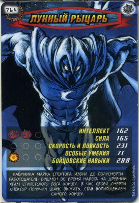 Человек паук Герои и злодеи 3 - Лунный рыцарь. Карточка№764