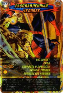 Человек паук Герои и злодеи 3 - Расплавленный человек. Карточка№765