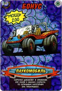 Человек паук Герои и злодеи 3 - Паукомобиль. Карточка№790