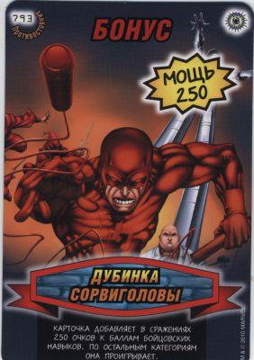 Человек паук Герои и злодеи 3 - Дубинка сорвиголовы. Карточка№793