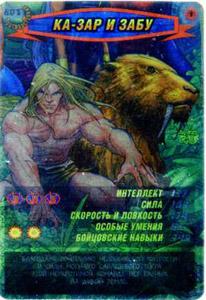 Человек паук Герои и злодеи 3 - Ка-Зар и Забу. Карточка№801