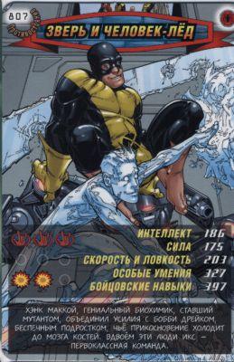 Человек паук Герои и злодеи 3 - Зверь и Человек лед. Карточка№807