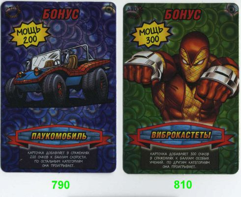 Человек паук Герои и злодеи 3 - Виброкастеты. Карточка№810