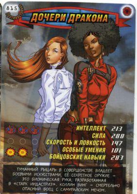 Человек паук Герои и злодеи 3 - Дочери Дракона. Карточка№815