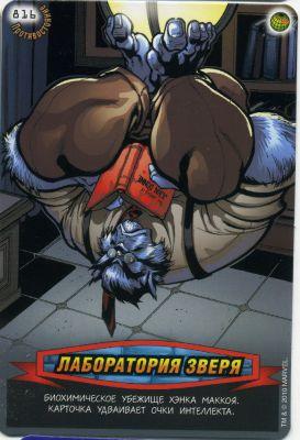 Человек паук Герои и злодеи 3 - Лаборатория Зверя. Карточка№816