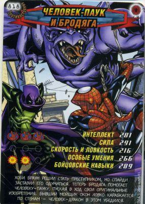 Человек паук герои и злодеи 3 человек