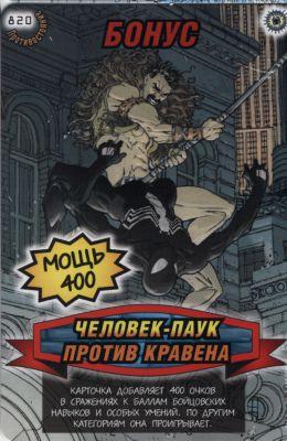 Человек паук Герои и злодеи 3 - Человек-паук против Кравена. Карточка№820