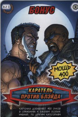 Человек паук Герои и злодеи 3 - Каратель против Блейда. Карточка№823